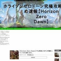 ホライゾンゼロドーン究極攻略最強まとめ速報【Horizon Zero Dawn】